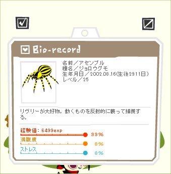 10080502アセンブル1-0-2-3.jpg
