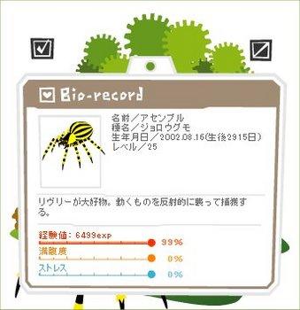 10080902アセンブル1-0-2-4.jpg