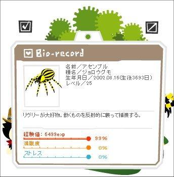 12092501アセンブル1-0-2-3.jpg