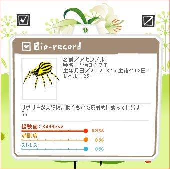 14041301アセンブル1-0-2-3.jpg