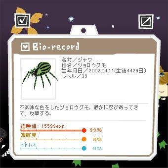 14052710ジャワ1-0-5-2.jpg