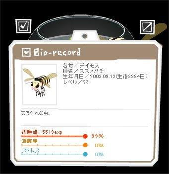 140809デイモス02.jpg