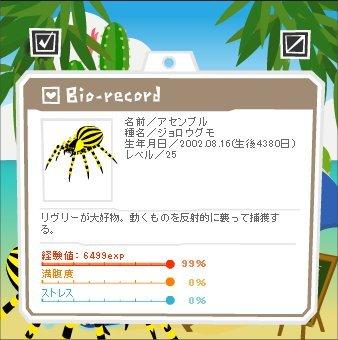 140813アセンブル1-0-2-2.jpg