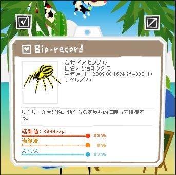 140813アセンブル1-0-2-3.jpg
