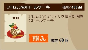 141212シロムシロールケーキ.jpg