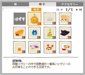 経験値王160514-3.jpg