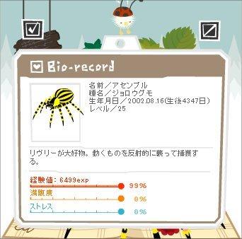 140711アセンブル2.jpg